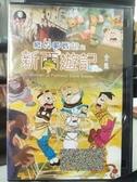 挖寶二手片-P15-294-正版VCD-動畫【老夫子:魔界夢戰記之新西遊記 全集】-(直購價)