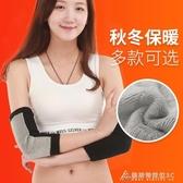 護肘護腕女保暖關節護胳膊肘的護套男士護手臂加厚加絨冬季防寒 交換禮物