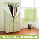 防塵套/衣櫥套/布套【配件類】60x45...