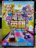 挖寶二手片-0B04-975-正版DVD-動畫【芭比電玩英雄】-國語發音(直購價)