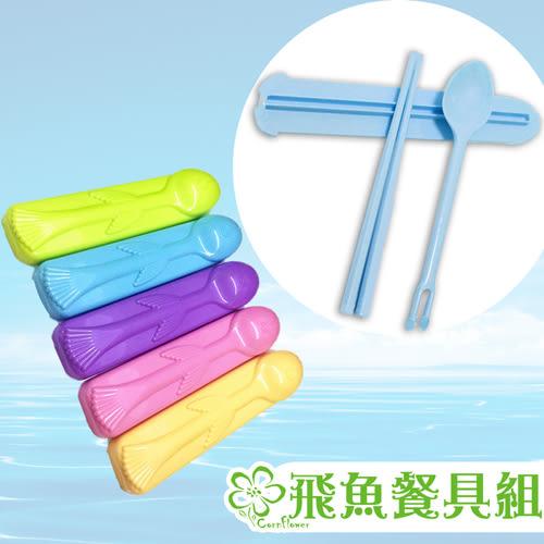 【Cornflower玉米花】海洋派對玉米餐具-飛魚餐具組 (匙/叉+筷)-5入