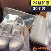 30個裝 鞋子收納袋子防塵透明鞋袋子旅行防塵袋鞋子袋鞋袋超級品牌【桃子居家】