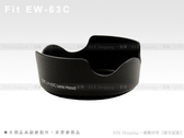 EGE 一番購】好品質 for CANON專用型遮光罩(EW-63C EW63C)【EF-S 18-55mm IS STM】