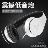 C16耳機頭戴式 重低音炮手機音樂有線耳麥帶麥筆記本臺式電腦通用水晶鞋坊