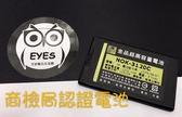 【金品防爆商檢局認證】適用NOKIA BL4U E75 6600s 6600i 1000MAH 手機 電池 鋰電池