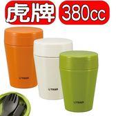 《快速出貨》虎牌【MCC-C038】保溫杯/保溫瓶