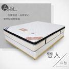 ♥ADB 茱麗透氣水冷涼感雙人5尺獨立筒床墊 084-13-B 床墊 獨立筒床墊