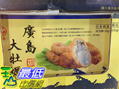 [COSCO代購] 需低溫配送無法超取 TAIWAN FARM FRIED OYSTER 臺畜廣島大牡蠣20顆,共600公克 _C203903