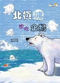 (二手書)北極熊想吃企鵝