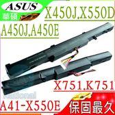 A41-X550E 電池(保固最久)-華碩 ASUS  A41-X550E,X750L,X550DP,X450JN,X750J,X750JA,X750JB,X750JF