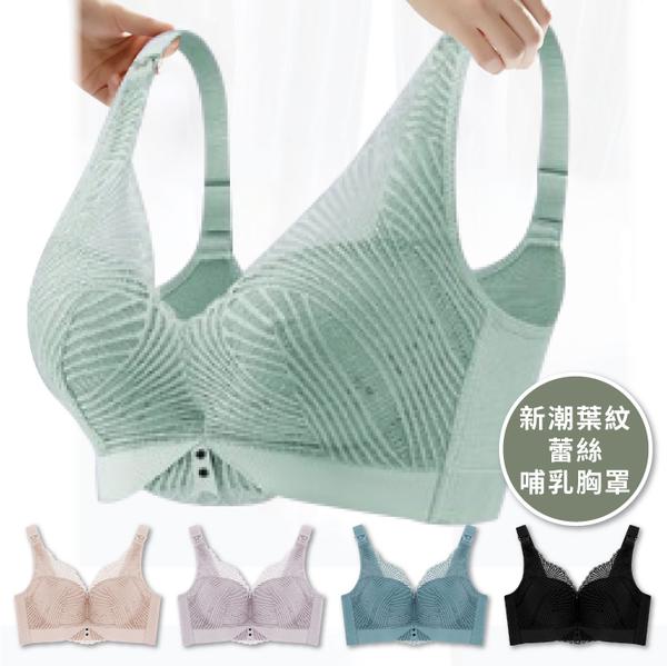 母嬰同室 新款 新潮葉紋蕾絲透薄彈力哺乳胸罩 無痕內衣 無鋼圈內衣 產後哺乳【DA0050】