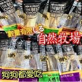 【🐱🐶培菓寵物48H出貨🐰🐹】自然牧場 100%NATURAL FARM 60g/90g 紐西蘭天然寵物狗零食(蝦)