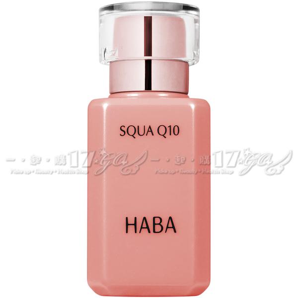 【VT薇拉寶盒】HABA 無添加主義 Q10賦活角鯊精純液(30ml)