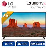 【LG樂金】65型 UHD  IPS廣角4K智慧連網電視 (65UK6500PWC)  (含運費/基本安裝/6期0利率)