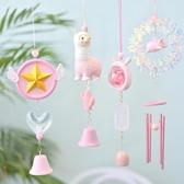 風鈴冥想風鈴掛飾森系創意女生臥室門房間鈴鐺掛件小清新裝飾生日禮物新品