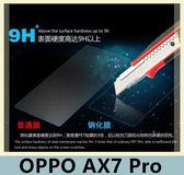 OPPO AX7 Pro 鋼化玻璃膜 螢幕保護貼 0.26mm鋼化膜 9H硬度 防刮 防爆 高清 保護貼 貼膜 鋼化