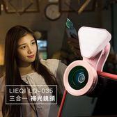 [輸碼Yahoo88抵88元]三合一 廣角鏡 微距 補光燈 LQ-035 i7 i8 iX iPhone 7 6s 5s 鏡頭 自拍 夜視 打光