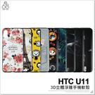 HTC U11 3D立體浮雕 手機殼 保護殼 手機套 軟殼 小狗小貓花獅子超人隊長 彩繪 耐摔防撞 保護套