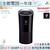 【一期一會】【現貨速發】日本 SHARP IG-KC15 負離子 除菌除臭 空氣清淨 JC15 新版 KC15