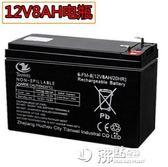 12V8ah蓄電池電動農藥噴霧器12伏照明音響消防備用UPS門禁12V電瓶 沸點奇跡