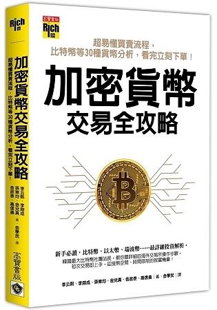 加密貨幣交易全攻略   超易懂買賣流程,比特幣等30種貨幣分析,看完立刻下單!