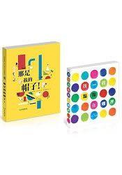 找一找大發現.立體遊戲書(那是我的帽子 找一找,點點在哪裡)兩冊合售