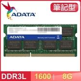【南紡購物中心】ADATA 威剛 8G DDR3L 1600 NB 筆記型記憶體《低電壓1.35V版》