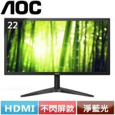 AOC 22B1H 22型 16:9 專業液晶螢幕