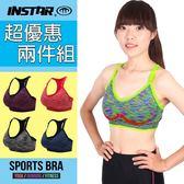 INSTAR 兩件組 細肩帶女運動內衣(免運 BRA 運動背心 韻律 有氧 瑜珈≡體院≡