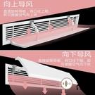 中央空調擋風板遮風板冷暖氣出風口擋板導風板罩通用【君來佳選】