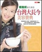 台灣大長今美容寶典-賴雅妍的漢方美容