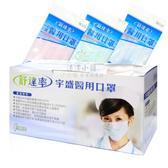 宇盛 舒達率 醫用口罩 (未滅菌) 50入/盒 (粉紅 / 藍 / 綠)