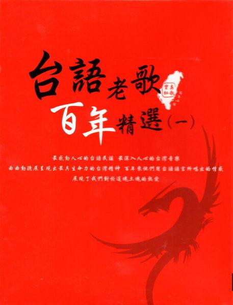 【停看聽音響唱片】【CD】台語老歌百年精選(一)10CD
