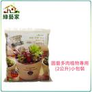 【綠藝家001-AA151-2】園藝多肉植物專用( 2公升 )小包裝