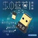 【最新藍牙5.0】藍牙音頻接收器 免驅動...