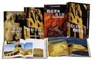 (二手書)埃及古文明藝術寶藏(全套三冊)...