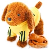 兒童玩具兒童玩具電動小狗會走路唱歌跳舞的智慧電子學說話寵物仿真 凱斯盾