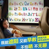 汽車窗簾 汽車遮陽簾磁性車窗自動伸縮防曬隔熱遮陽擋布車內側窗太陽遮光板 玩趣3C