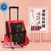 寵物拉桿泰迪出行包貓狗便攜背包透氣寵物旅行拖輪包  全店88折特惠