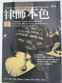【書寶二手書T7/翻譯小說_H6X】律師本色_廖建容, 亞瑟.理