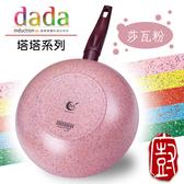 『義廚寶』塔塔系列_28cm電磁深炒鍋 [莎瓦粉] ✎盡情揮灑料理的色彩✐