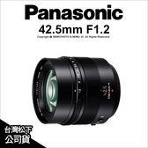 【請先詢問〕Panasonic LEICA DG NOCTICRON 42.5mm F1.2 ASPH. 公司貨 ★24期0利率★ 薪創數位