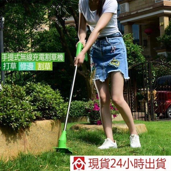 割草機 土城現貨 家用小型電動割草機打草機剪草機除草機割草神器雜草坪修剪機 秒出貨 MKS