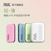 nut mini尋物貼片找鑰匙防丟神器雙向報警智慧定位手機藍芽防丟失報警器青木鋪子