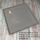 (BEAGLE) 30CM 正方形水泥托盤 展示台 置物盤 水泥首飾展示盤 網拍拍攝道具 商品展示