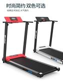 跑步機 愛戈爾跑步機家用款減肥小型室內健身房專用電動走步機超靜音折疊 風馳