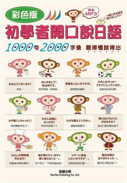 (二手書)彩色版初學者開口說日語