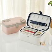 珠寶盒 首飾收納盒耳環耳釘手飾品戒指整理盒多功能簡約大容量化妝品盒子 3色
