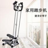 踏步機左右搖擺液壓扶手多功能家用健身器材女運動原地腳踩扭腰 『優童屋』