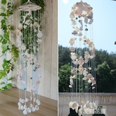 創意19線日式手工貝殼風鈴男女生節日禮物臥室陽台裝飾品掛件門飾『艾麗花園』